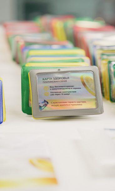 Immunity Card